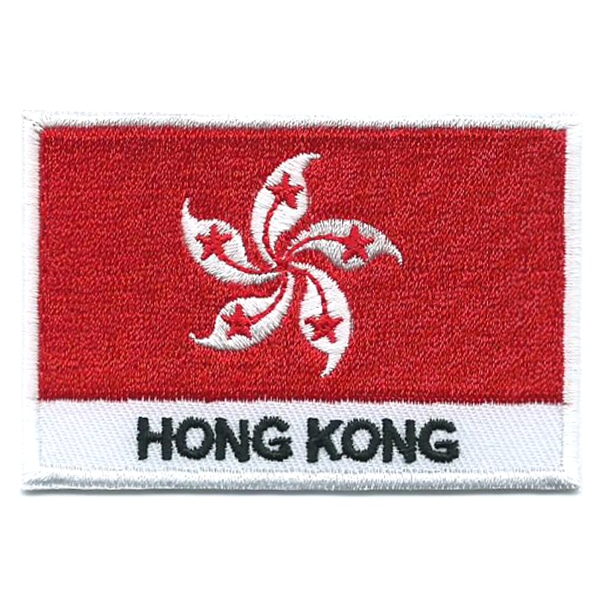 Embroidered iron on national flag of Hong Kong with name text.
